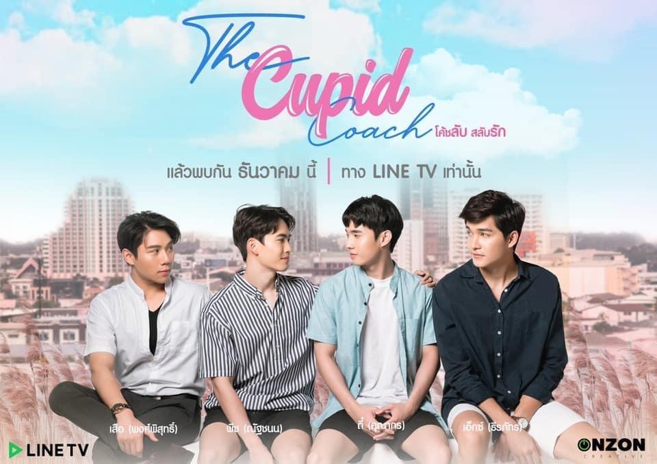 >ซีรี่ย์ไทย The cupid coach โค้ชลับสลับรัก (2021) ตอนที่ 1-12 พากย์ไทย