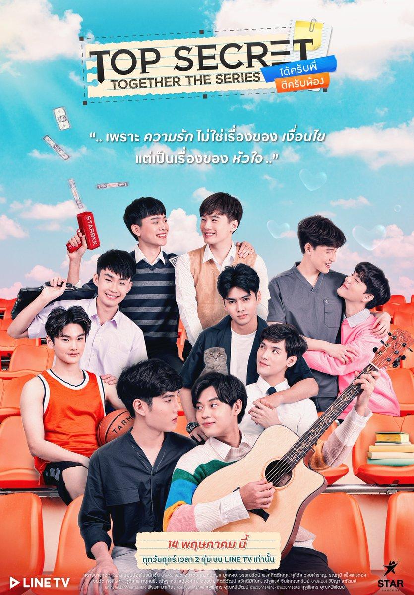 >ซีรี่ย์ไทย Top Secret Together the Series ได้ครับพี่ดีครับน้อง (2021) ตอนที่ 1-15 พากย์ไทย