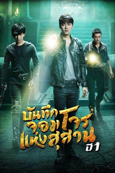 บันทึกจอมโจรแห่งสุสาน ปี 1 The Lost Tomb Season 1 พากย์ไทย