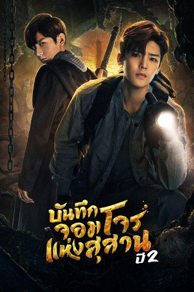 >บันทึกจอมโจรแห่งสุสาน ปี 2 The Lost Tomb 2 : Explore With The Note ตอนที่ 1-40 พากย์ไทย