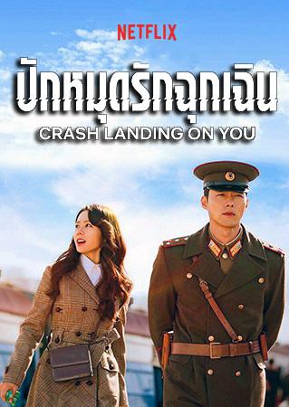 >ปักหมุดรักฉุกเฉิน Crash Landing on You ตอนที่ 1-16 พากย์ไทย