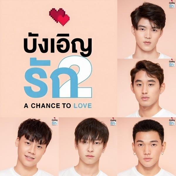 >A Chance to love 2 บังเอิญรัก 2 ตอนที่ 1-13 พากย์ไทย