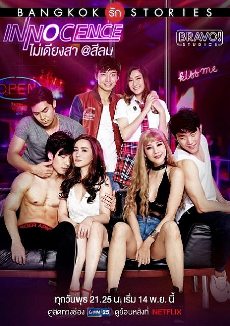 >Bangkok รัก Stories (Innocence : ไม่เดียงสา) ตอนที่ 1-13 พากย์ไทย