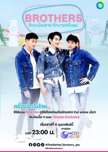 >Brothers (2021) รักนะพี่ชาย รักนายครับผม ตอนที่ 1-13 พากย์ไทย