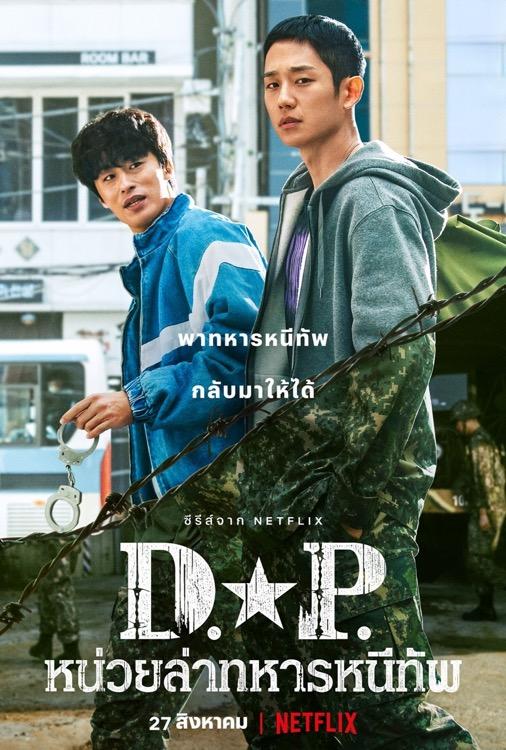 >D.P. หน่วยล่าทหารหนีทัพ ตอนที่ 1-6 ซับไทย