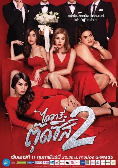 >Diary Tootsies The Series Season 2 ไดอารี่ตุ๊ดซี่ส์ เดอะ ซีรี่ส์ ซีซั่น 2 ตอนที่ 1-12 พากย์ไทย