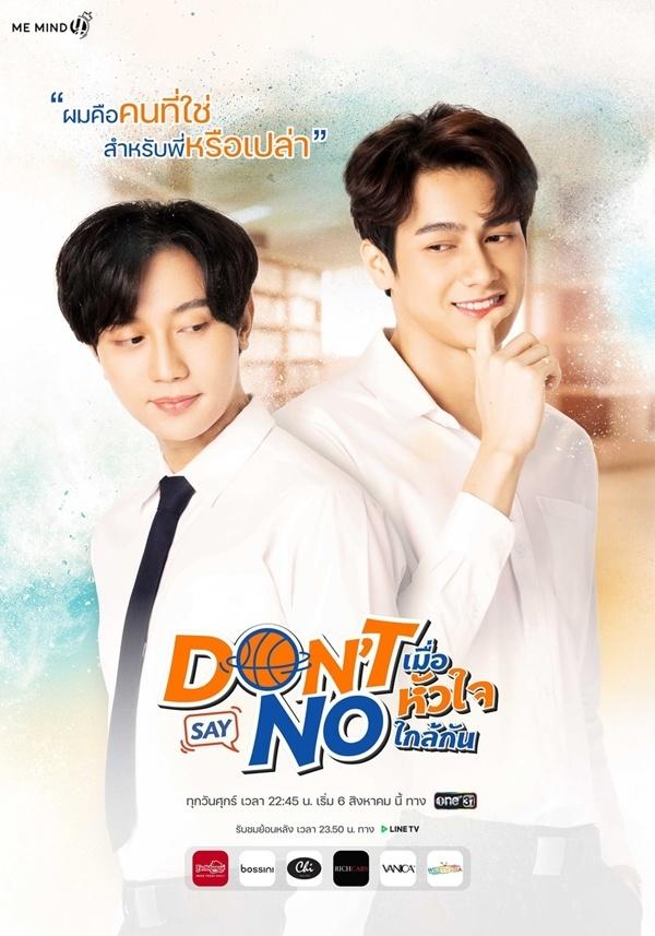 >Don't Say No The Series เมื่อหัวใจใกล้กัน ตอนที่ 1-5 พากย์ไทย