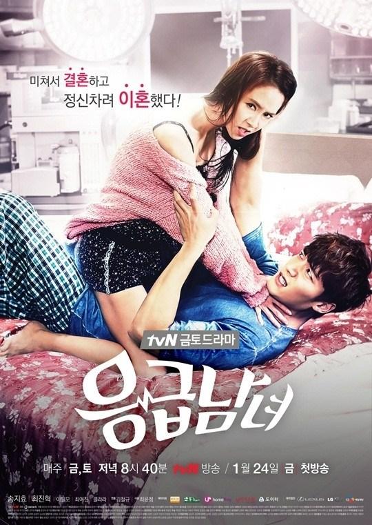 >Emergency Couple (2014) คู่กัด ห้องฉุกเฉิน ตอนที่ 1-21 พากย์ไทย
