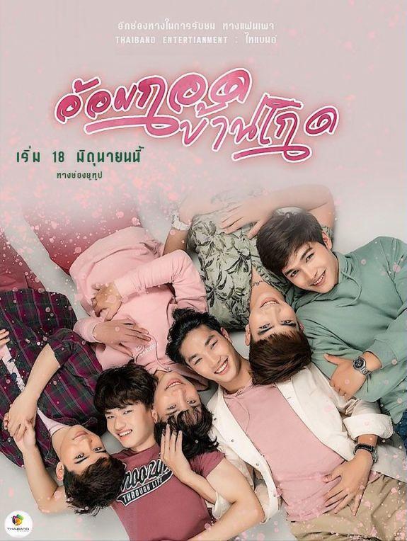 >Hometown's embrace Series – อ้อมกอดบ้านเกิด ตอนที่ 1-8 พากย์ไทย