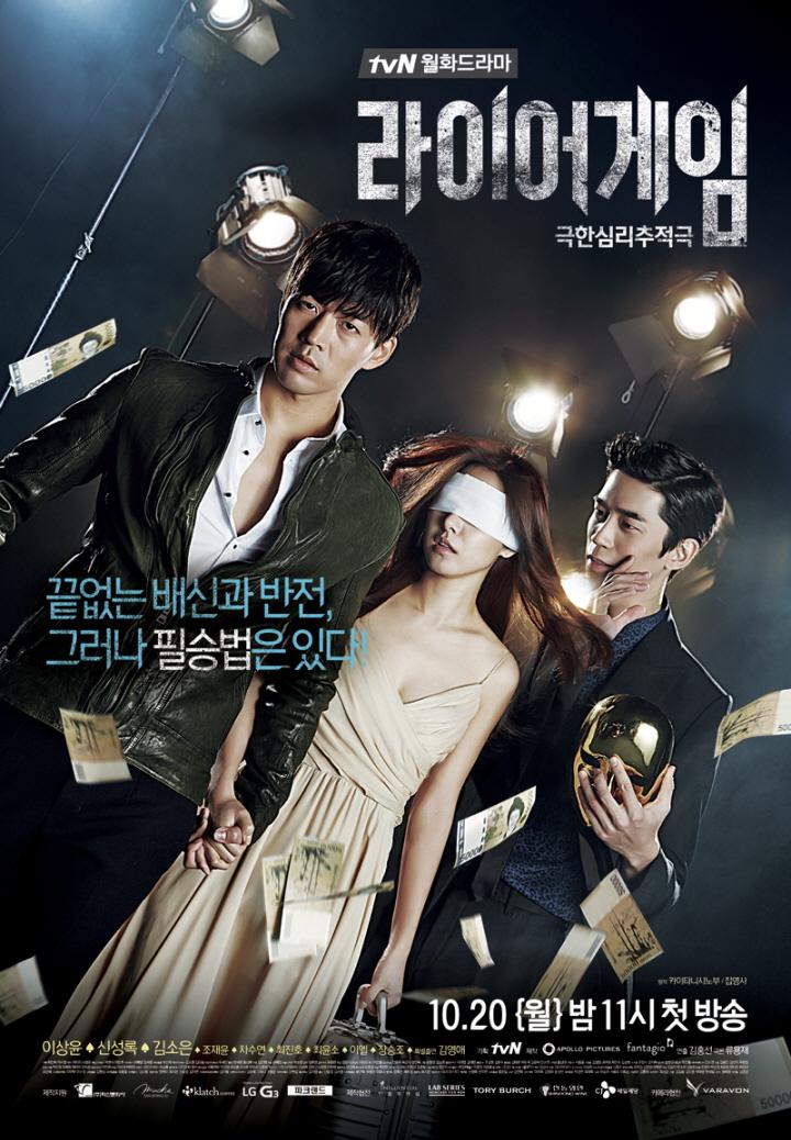 >Liar Game (2014) ตอนที่ 1-12 ซับไทย