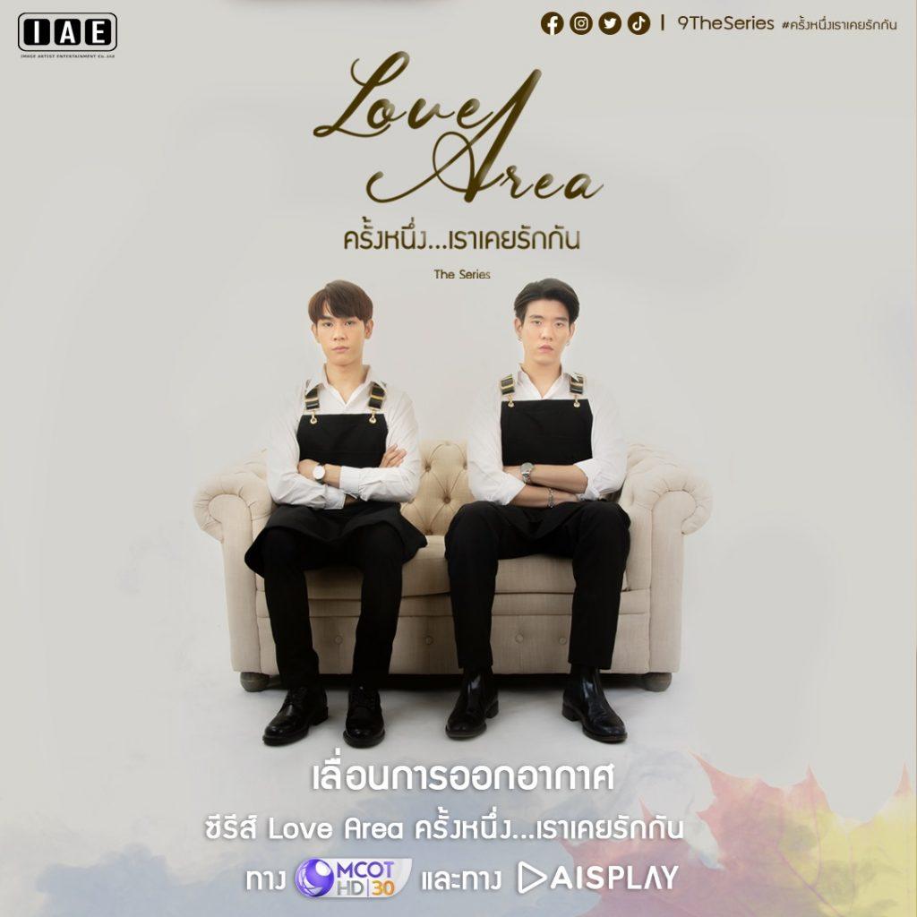 >Love Area ครั้งหนึ่ง…เราเคยรักกัน The Series ตอนที่ 1-6 พากย์ไทย