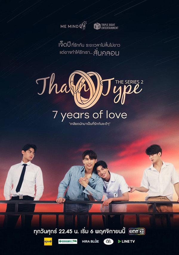 >TharnType the Series SS 2 (7 years of love) เกลียดนักมาเป็นที่รักกันซะดี ๆ ตอนที่ 1-12 พากย์ไทย