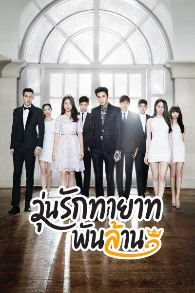 >The Heirs วุ่นรักทายาทพันล้าน (2013) ตอนที่ 1-20 ซับไทย