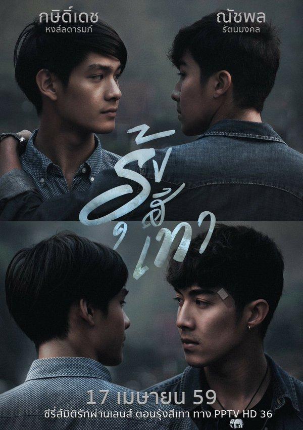 >Views of love the series มิติรักผ่านเลนส์ รุ้งสีเทา ตอนที่ 1-4 พากย์ไทย