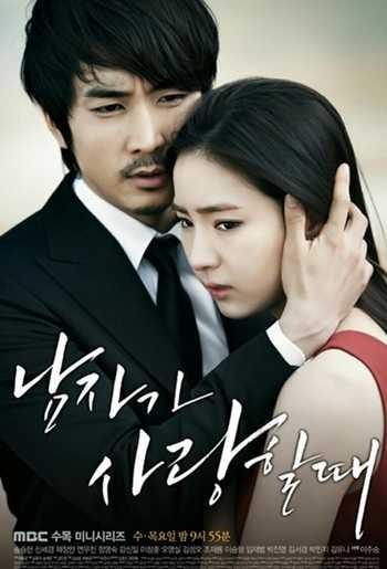 >ซีรี่ย์เกาหลี When A Man Loves ขอหัวใจเธอได้ไหม ตอนที่ 1-20 พากย์ไทย