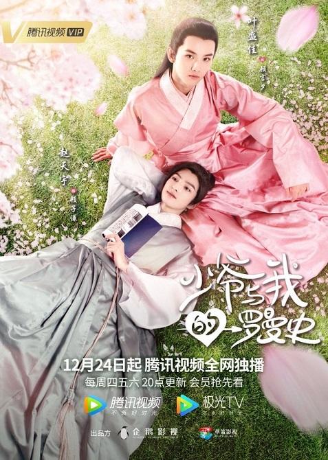 >ซีรี่ย์จีน A Love So Romantic (2020) รักวุ่นวายของคุณชายกับยัยคุณหนู ตอนที่ 1-32 ซับไทย