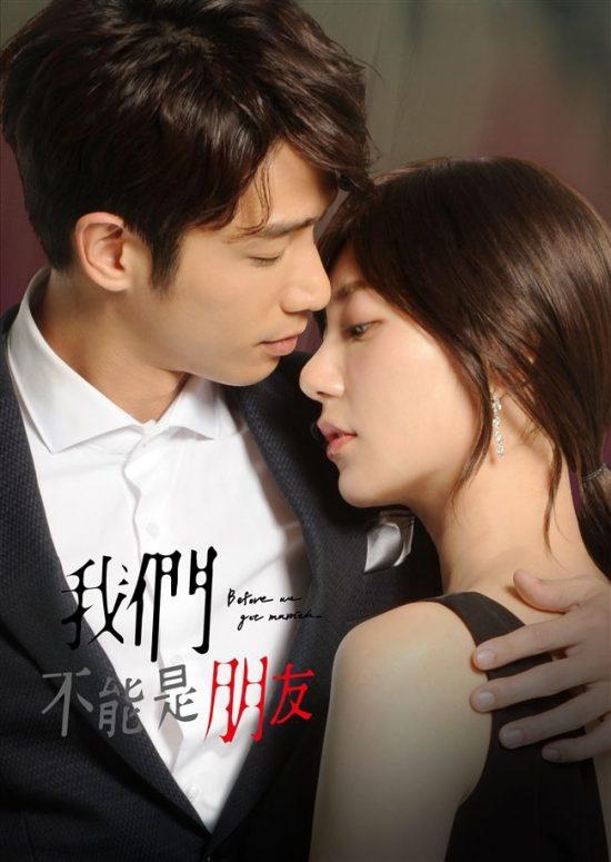 >ซีรี่ย์จีน Before We Get Married (2019) สองเรา เพื่อนไม่จริง ตอนที่ 1-13 ซับไทย