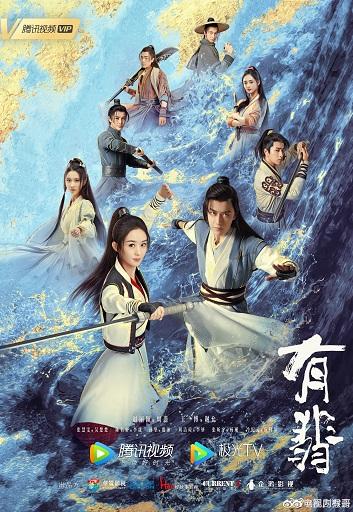 >ซีรี่ย์จีน Legend of Fei (2020) นางโจร ตอนที่ 1-51 พากย์ไทย