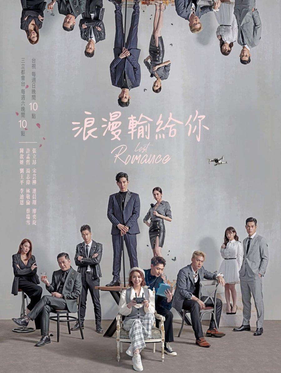 >ซีรี่ย์จีน Lost Romance (2020) หลงรักคุณ ตอนที่ 1-20 ซับไทย