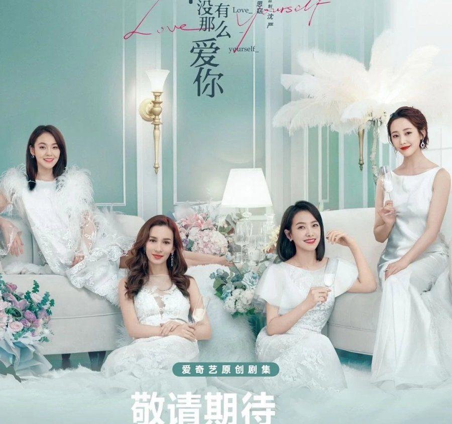 >ซีรี่ย์จีน Love Yourself (2020) รักเกิดที่เซี่ยงไฮ้ ตอนที่ 1-36 ซับไทย