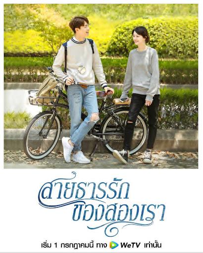 >ซีรี่ย์จีน River Flows To You สายธารรักของสองเรา ตอนที่ 1-52 ซับไทย