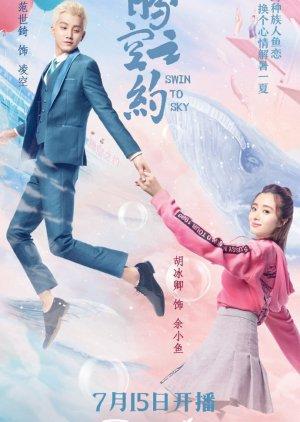 >ซีรี่ย์จีน Swin to Sky (2020) ทะยานสู่ฝัน ตอนที่ 1-18 ซับไทย