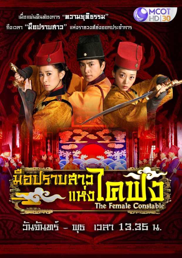 >ซีรี่ย์จีน The Female Constables (2013) มือปราบสาวแห่งไคฟง ตอนที่ 1-34 พากย์ไทย