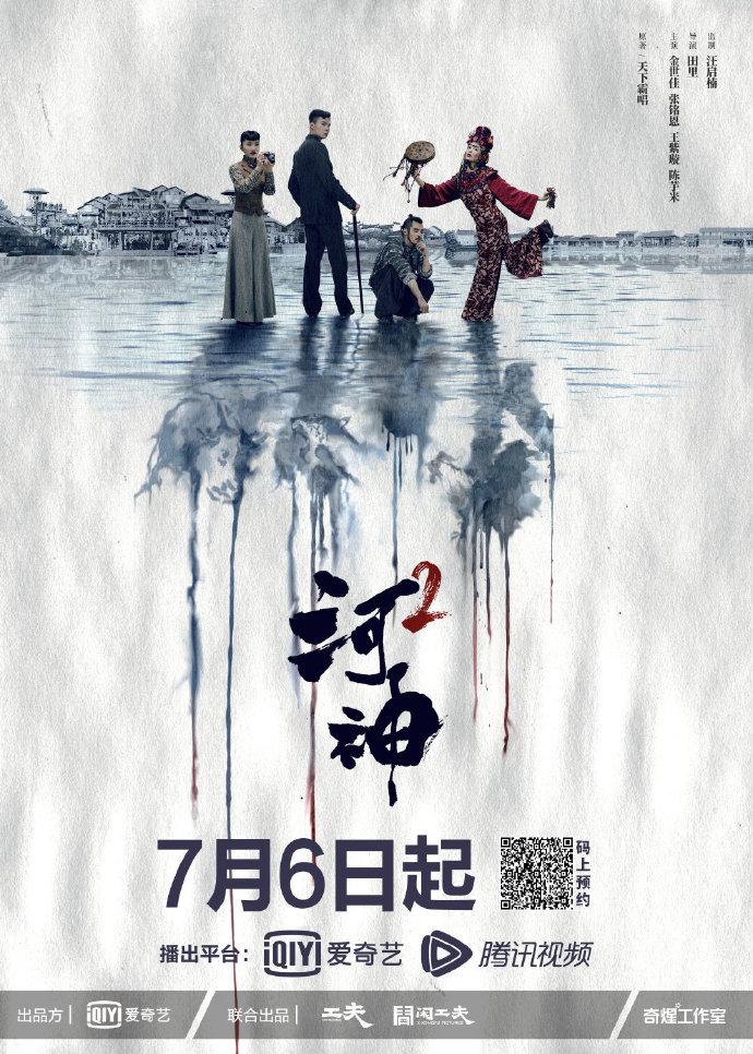 >ซีรี่ย์จีน Tientsin Mystic SS2 (2020) แม่น้ำมรณะแห่งเทียนจิน 2 ตอนที่ 1-24 ซับไทย