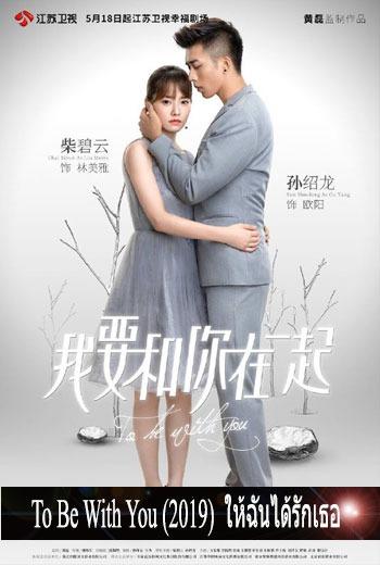 >ซีรี่ย์จีน To Be With You (2019) ให้ฉันได้รักเธอ ตอนที่ 1-65 ซับไทย