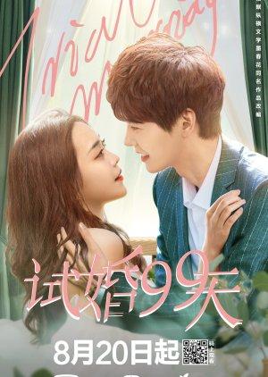 >ซีรี่ย์จีน Trial Marriage (2021) 99 วันมาแต่งงานกันเถอะ ตอนที่ 1-24 ซับไทย