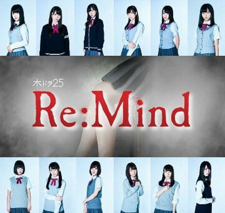 >ซีรี่ย์ญี่ปุ่น Re-Mind จิตพิศวง ตอนที่ 1-12 ซับไทย