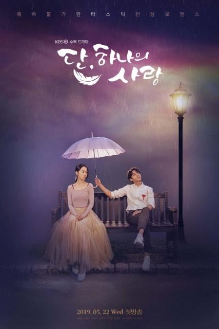 >ซีรี่ย์เกาหลี Angel's Last Mission Love รักสุดใจ นายเทวดาตัวป่วน ตอนที่ 1-16 พากย์ไทย