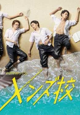 >ซีรี่ย์ญี่ปุ่น Men's Kou โรงเรียนชายล้วนสุดป่วน ตอนที่ 1-12 ซับไทย