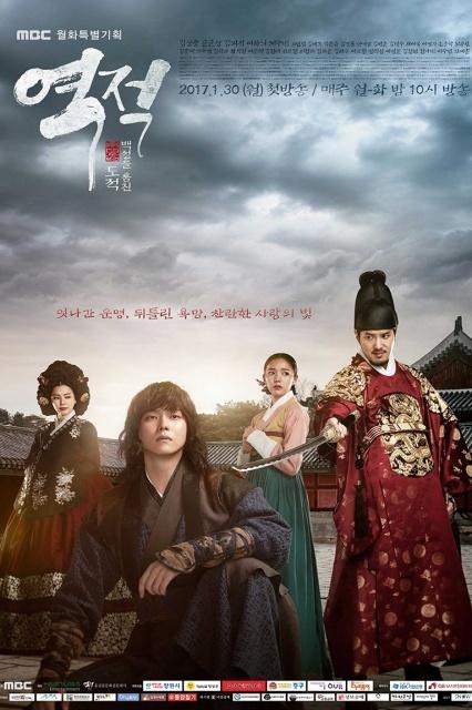 >ซีรี่ย์เกาหลี Rebel Hong Gil Dong ฮงกิลดง วีรบุรุษแห่งโชซอน ตอนที่ 1-31 พากย์ไทย