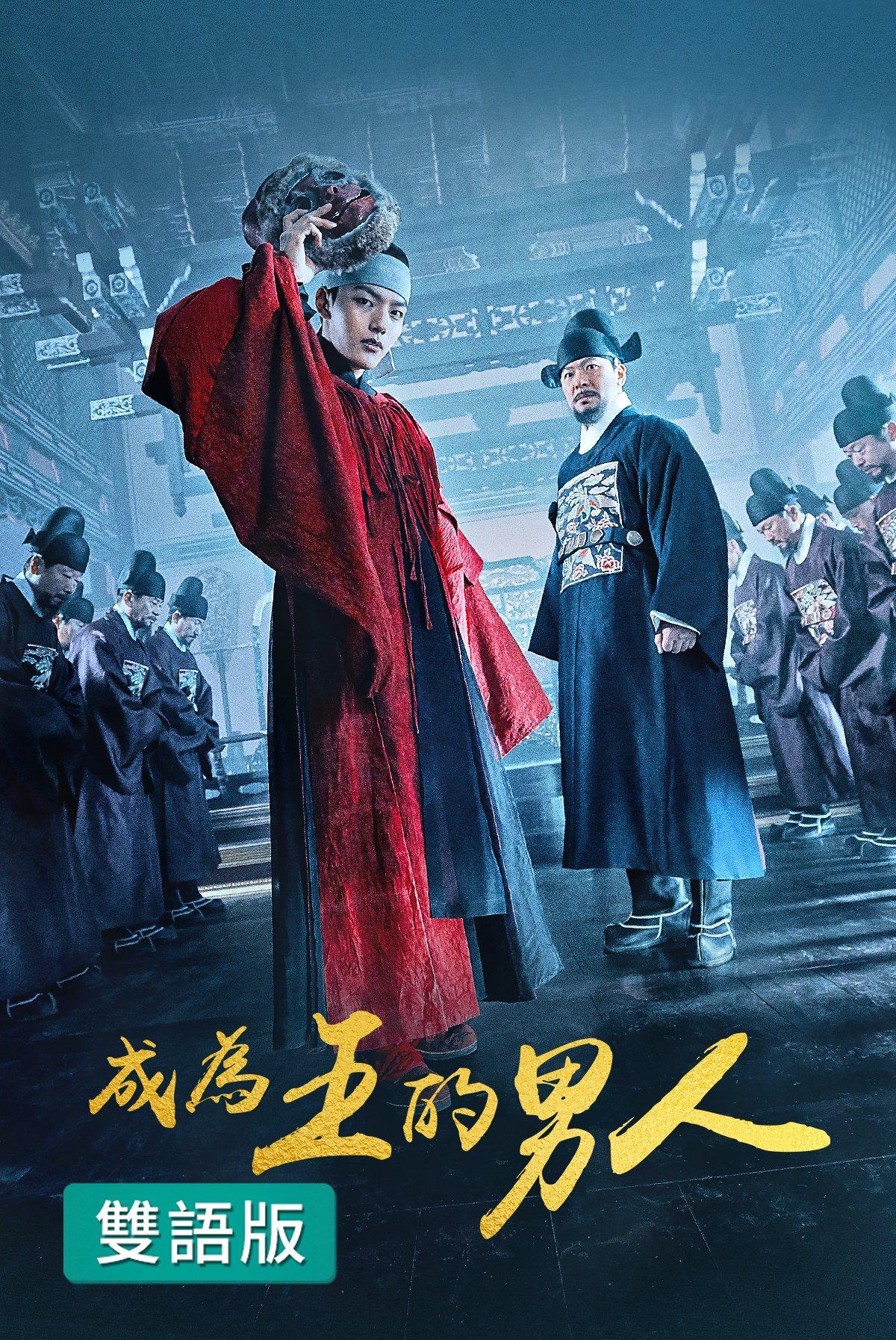 ซีรี่ย์เกาหลี The Crowned Clown สลับร่างล้างบัลลังก์ พากย์ไทย