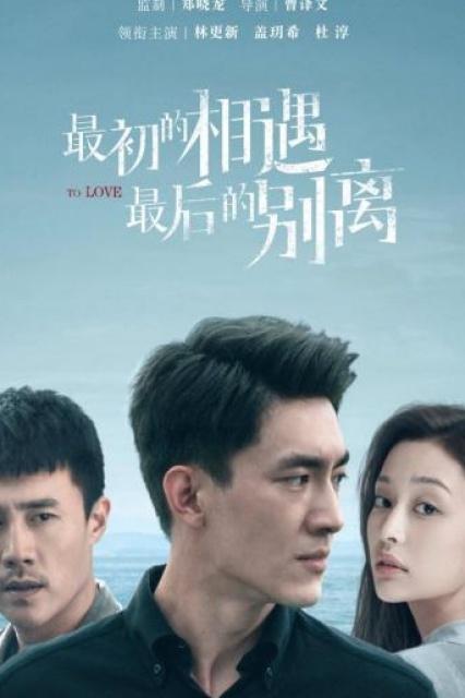 >ซีรี่ย์จีน To Love (2020) พบกันครั้งแรก จากกันครั้งสุดท้าย ตอนที่ 1-40 ซับไทย