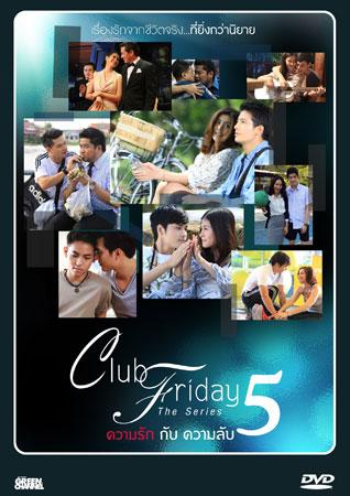 >ซีรี่ย์ไทย Club Friday Season 5 ความรักกับความลับ ตอนที่ 1-4 พากย์ไทย