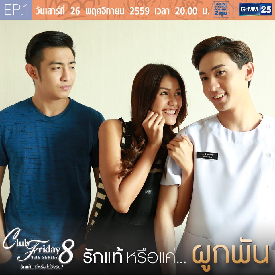 >ซีรี่ย์ไทย Club Friday The Series Season 8 (2016) รักแท้มี หรือไม่มีจริง ตอนที่ 1-5 พากย์ไทย