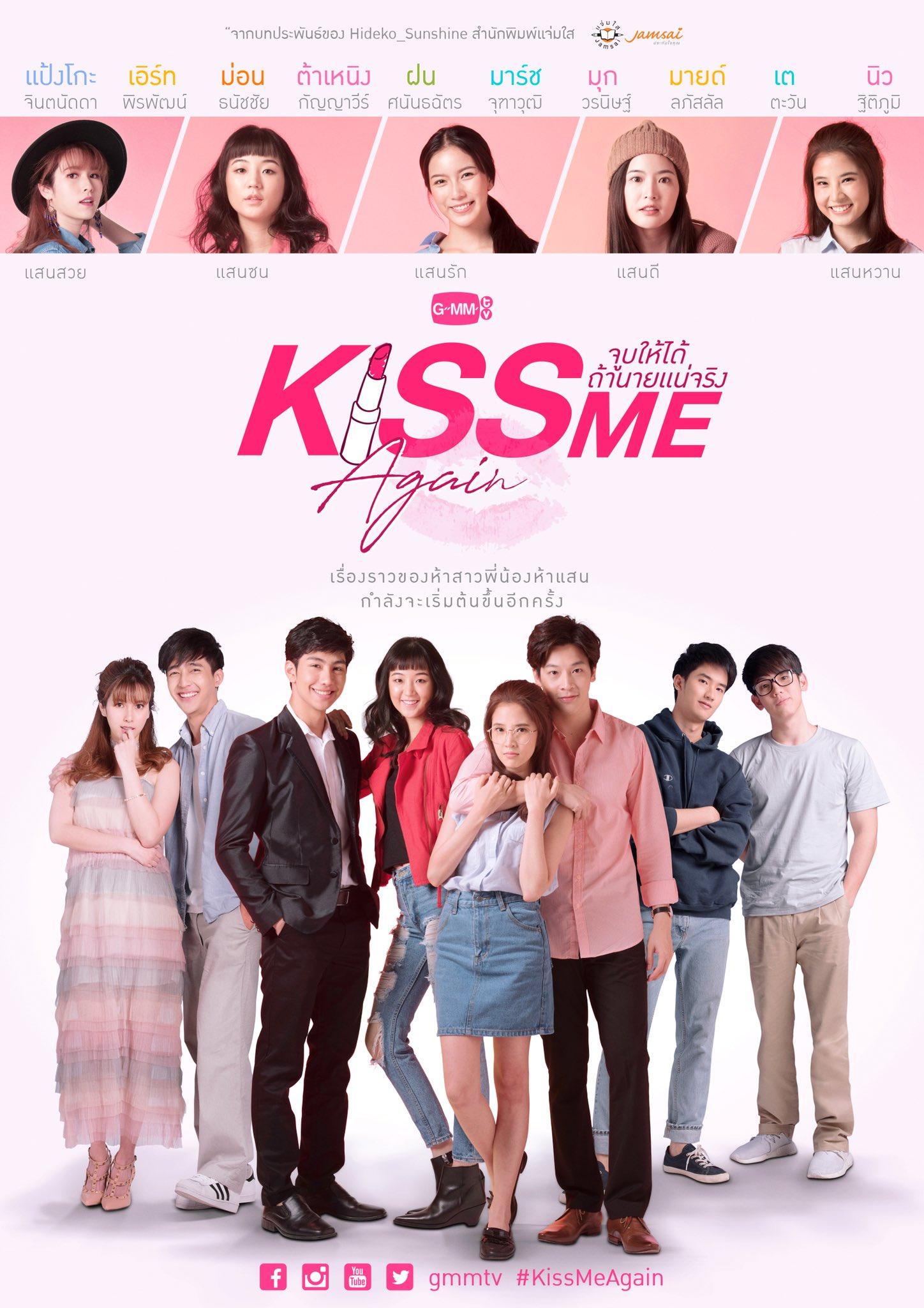 >ซีรี่ย์ไทย Kiss Me Again จูบให้ได้ถ้านายแน่จริง ตอนที่ 1-14 พากย์ไทย