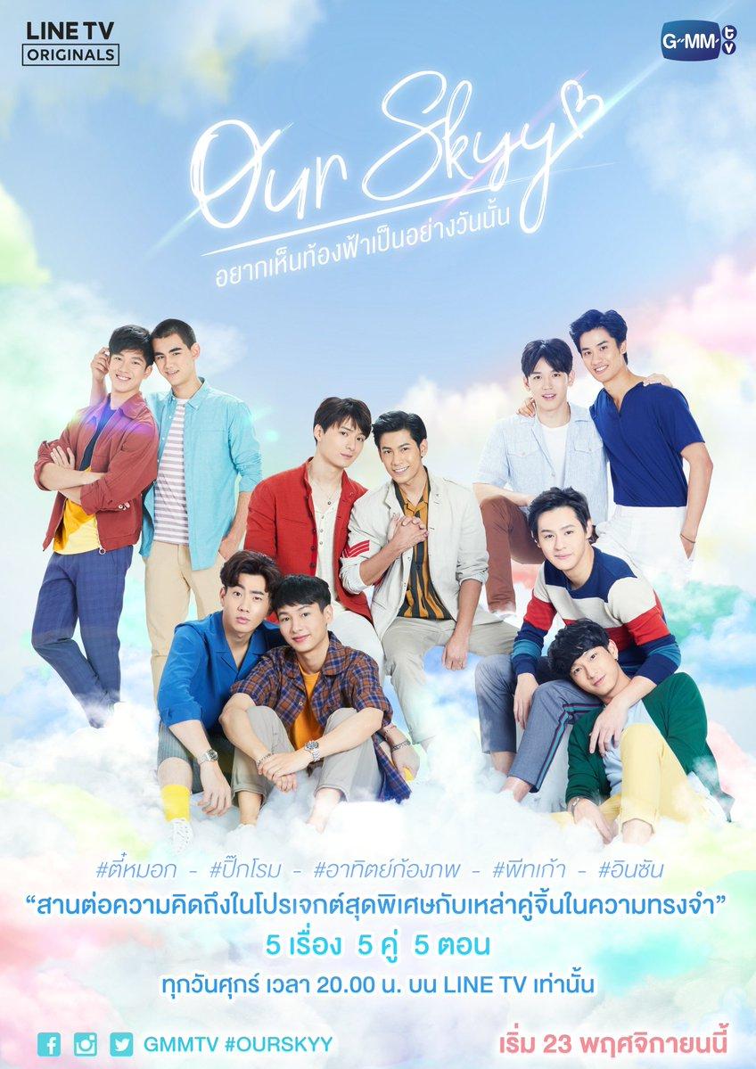 >ซีรี่ย์ไทย Our Skyy อยากเห็นท้องฟ้าเป็นอย่างวันนั้น ตอนที่ 1-5 พากย์ไทย