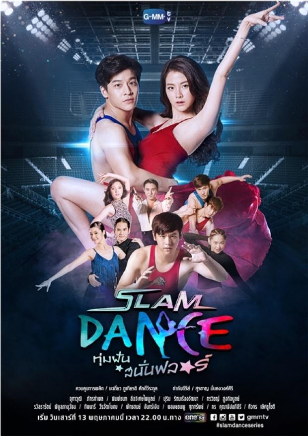 >ซีรี่ย์ไทย Slam Dance The Series ทุ่มฝันสนั่นฟลอร์ ตอนที่ 1-13 พากย์ไทย