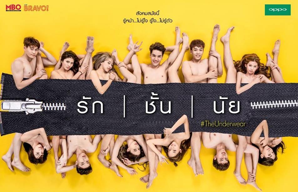 >ซีรี่ย์ไทย The Underwear รักชั้นนัย ตอนที่ 1-10 พากย์ไทย