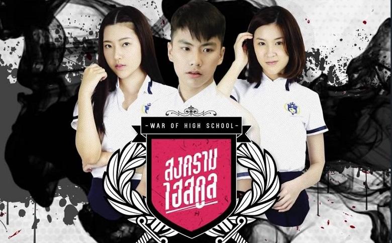 >ซีรี่ย์ไทย War Of High School The Series สงครามไฮสคูล ตอนที่ 1-12 พากย์ไทย