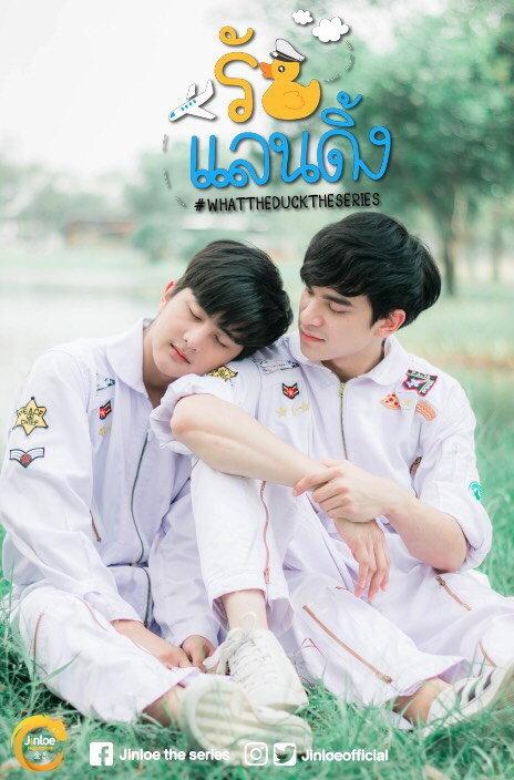 >ซีรี่ย์ไทย What the Duck รักแลนดิ้ง ตอนที่ 1-20 พากย์ไทย