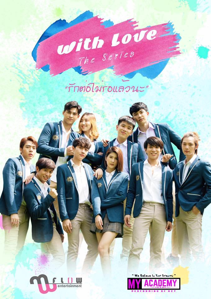 >ซีรี่ย์ไทย With Love the Series รักต่อไม่รอแล้วนะ ตอนที่ 1-15 พากย์ไทย